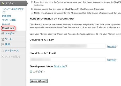 WordPressプラグイン CloudFLARE設定