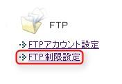 FTP制限設定