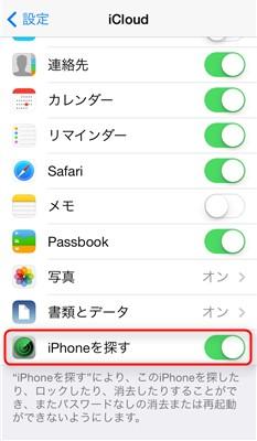設定>iCloud>iPhoneを探す