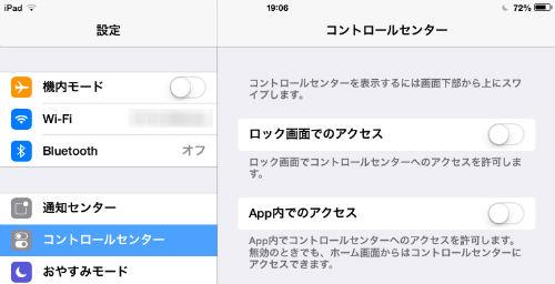 iOS7 ロック画面でのアクセスとApp内でのアクセス オフに
