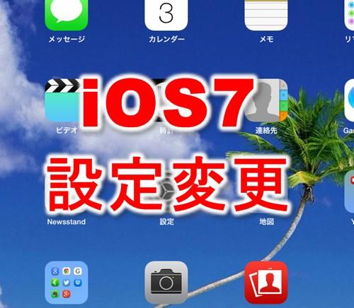 iOS7設定変更