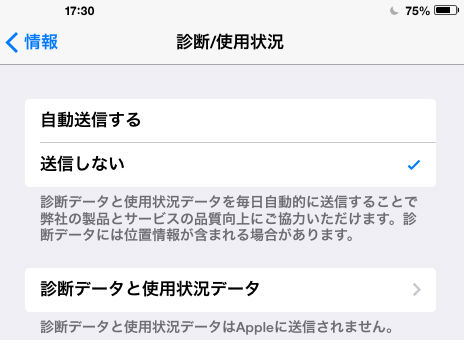 iOS7 診断/使用状況を送信