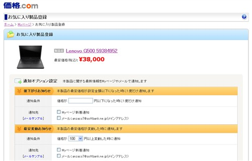 価格.com 通知オプション設定