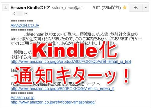 Kindle化通知キターッ!