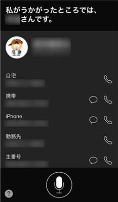 Siri 私は誰?の回答