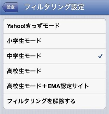 Yahoo!あんしんねっと for SoftBank フィルタリング設定