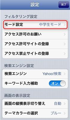 Yahoo!あんしんねっと for SoftBank 設定画面