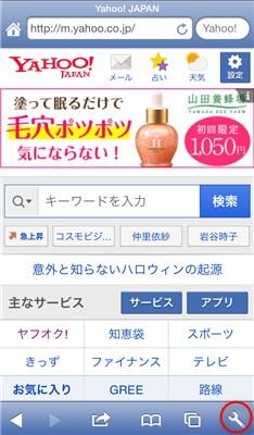 Yahoo!あんしんねっと for SoftBank ホーム画面