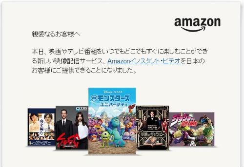 Amazonインスタント・ビデオ開始