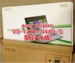 3万円代の激安ノートPC「acer Aspire V5-122P-N44D/S」開封の儀