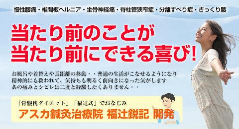 腰痛改善ストレッチ「福辻式」