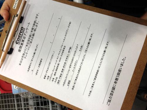 コストコ イベント アンケート用紙