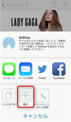 iTunes Store レディーガガ 贈る をタップ