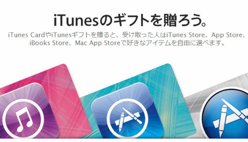 iTunesギフト