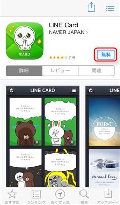 LINE Card インストール