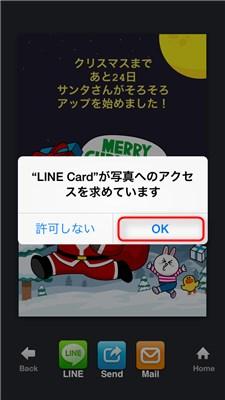 LINE Card 写真へのアクセスを求めています