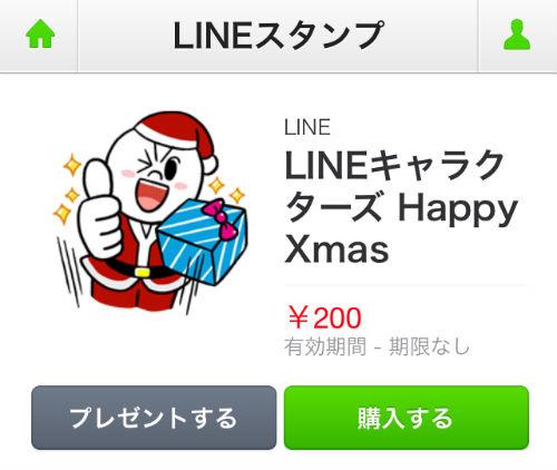LINEスタンプ クリスマス プレゼントする