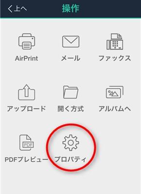 CamScanner+ 操作 プロパティ