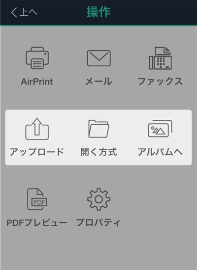 CamScanner+ ファイルの保存方法