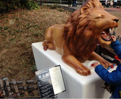 ライオン募金