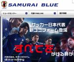 U-16はわずか9.5%!日本代表における高校サッカー出身者の年代別比率