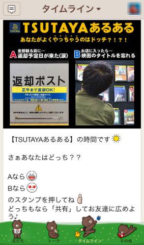 TSUTAYAのタイムライン アンケート
