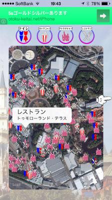TDR guide 案内マップ レストラン