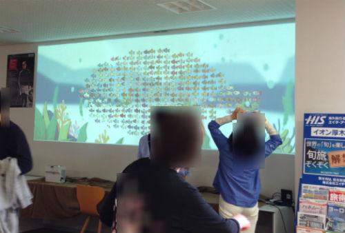 アミュー厚木 6階 魚のイラストが画面で泳ぐ