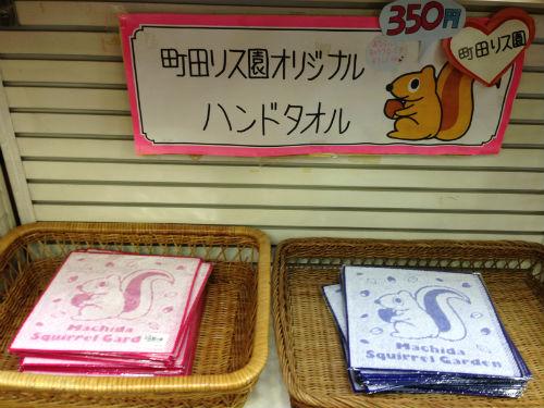 町田リス園オリジナル ハンドタオル