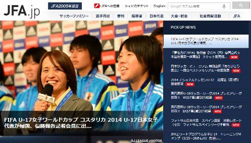 JFA 日本サッカー協会