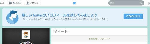 新しいTwitterのプロフィールを試してみましょう