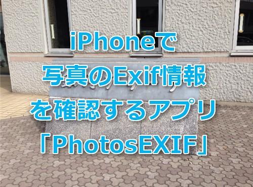 iPhone内で写真のExif情報を確認できるアプリ「PhotosEXIF」