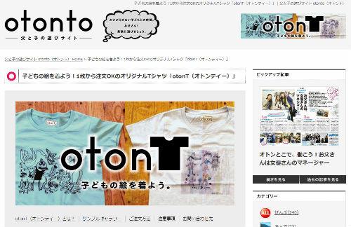 otonT