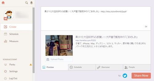 Klout share now