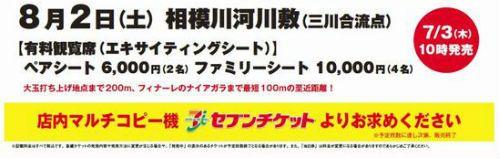 あつぎ鮎まつり大花火大会 7月3回より販売開始