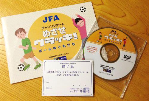 めざせクラッキ! 冊子&DVDセット