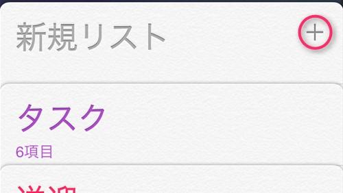 新規リスト+