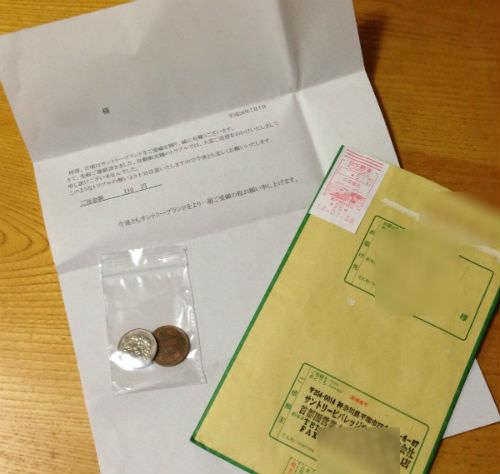 現金書留 詫び状 110円
