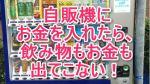 故障した自動販売機から戻ってこなかった110円が3日後に返ってきた
