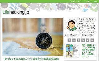 Lifehacking.jp