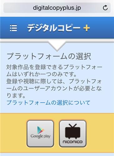 movienex-niconico googleplay プラットフォーム