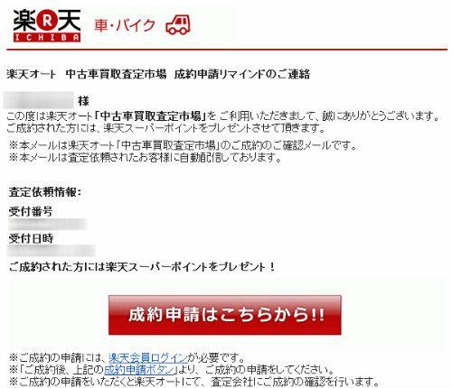 楽天オート 成約申請の確認メール