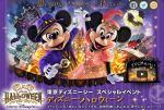 ディズニー・ハロウィン2014開幕!仮装期間やグッズを紹介