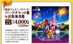 ランチパックを食べて東京ディズニーリゾートのチケットとお食事券を当てよう!