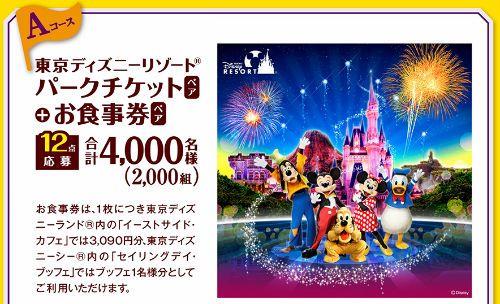 山崎製パン 秋のキャンペーン ディズニーリゾート