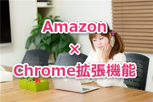 amazon-chrome拡張機能