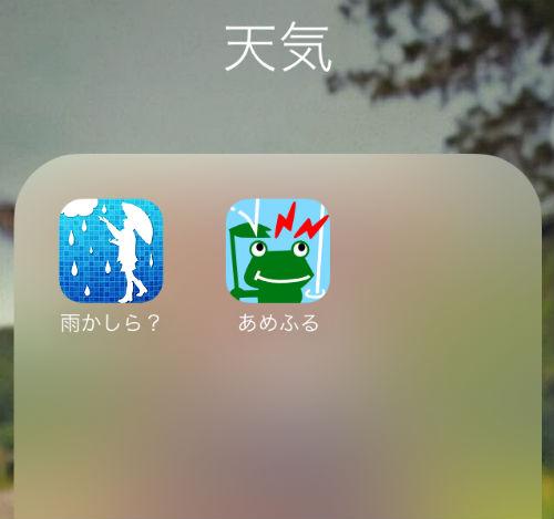 iPhoneアプリ 無料 天気 雨かしら? あめふる