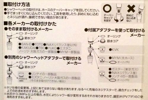 シャワーヘッドの交換方法