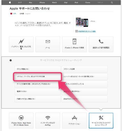 アップルサポート ライトニングケーブル交換