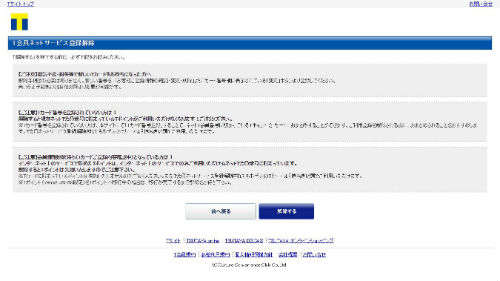 T会員ネットサービス登録解除
